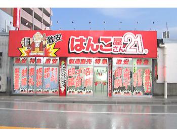 はんこ屋さん21の姪浜店