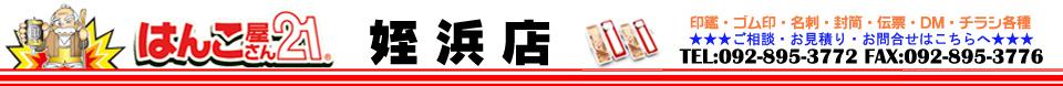 はんこ屋さん21 姪浜店