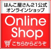 はんこ屋さん21 姪浜店オンラインショップ